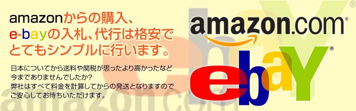 イーベイ代行(eBay)、amazon代行(アマゾン)は、格安・シンプル